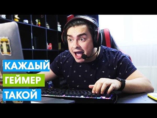 КАЖДЫЙ ГЕЙМЕР ТАКОЙ ROOMFACTORYBATTLE