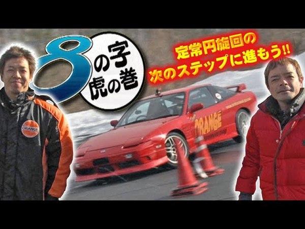 Drift Tengoku VOL.62 — エイトマン直登に教わる 8の字 虎の巻