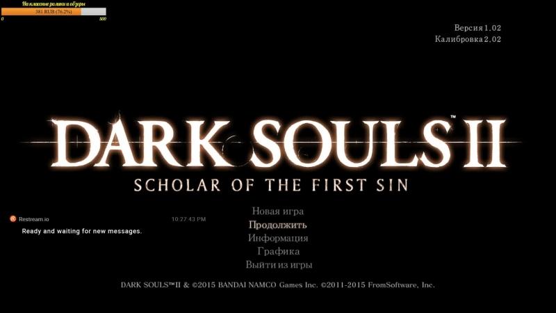 Пройти игру 1-м уровнем 6 (Dark Souls II Scholar of the First Sin)