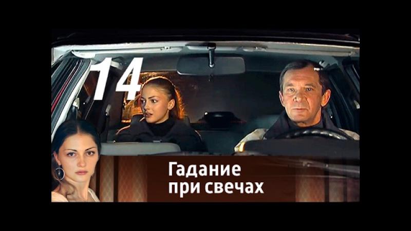 Гадание при свечах. Серия 14 2010 Мелодрама, фантастика @ Русские сериалы