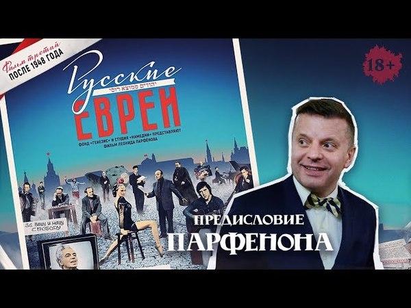 Русские Евреи Фильм третий С предисловием Леонида Парфенова