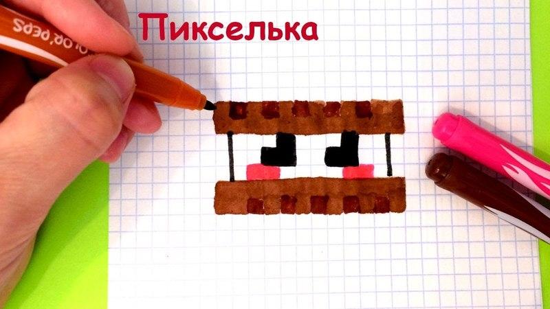 Как Рисовать Кавайную Печеньку Сэндвич по Клеточкам ♥ Рисунки по Клеточкам