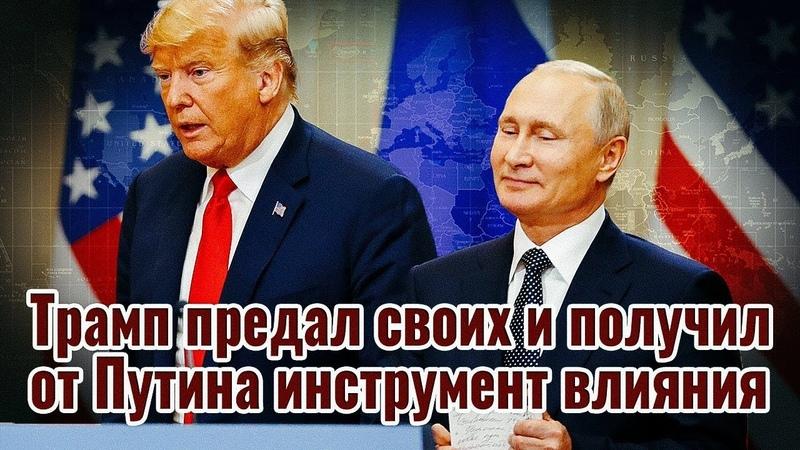 Трамп предал своих и получил от Путина инструмент влияния. Паника в США