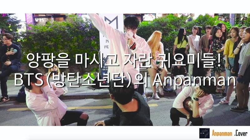 방탄소년단(BTS) - Anpanman. Cover by PMPㅣBTS 신곡 앙팡맨ㅣCover danceㅣPMPㅣ디모모해 [버스킹 현장 영상]