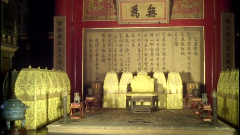 Тронный зал в Дворце императора в Пекине (Запретный город)