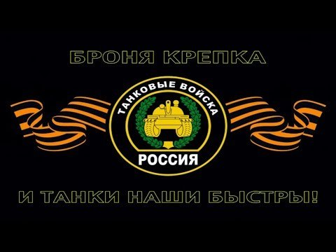 Танковые Войска РФ Tank Troops of the Russian Federation