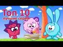 Смешарики лучшее | Все серии 2004 г. 1 сезон (Мультики для детей и взрослых) cvtifhbrb kexitt | dct cthbb 2004 u. 1 ctpjy (vekmn