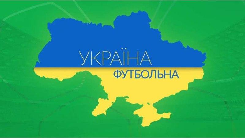 Украина футбольная. Сюжет о