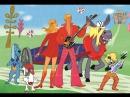 Мультфильм советский Бременские музыканты все для детей смотреть онлайн