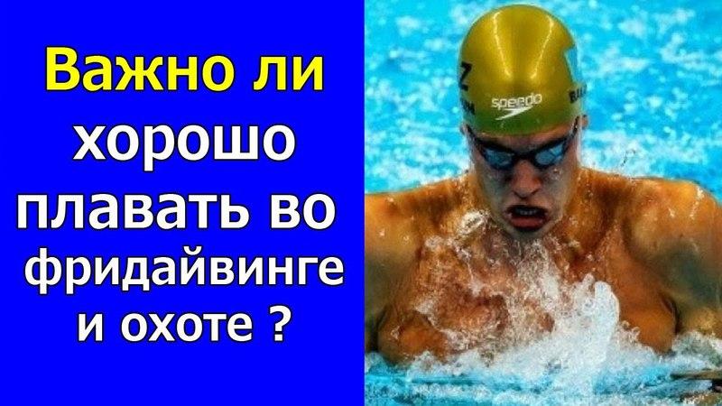 Какие навыки плавания нужны фридайверу и подводному охотнику ?