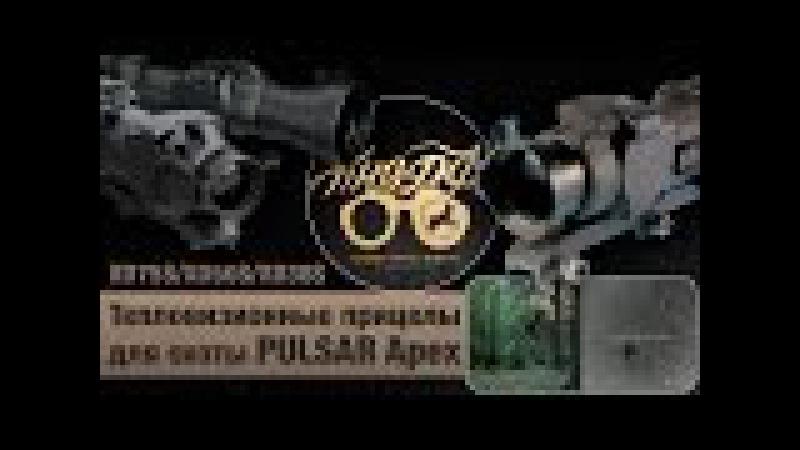 Тепловизионные прицелы для охоты PULSAR Apex XD75, XD50, XD38