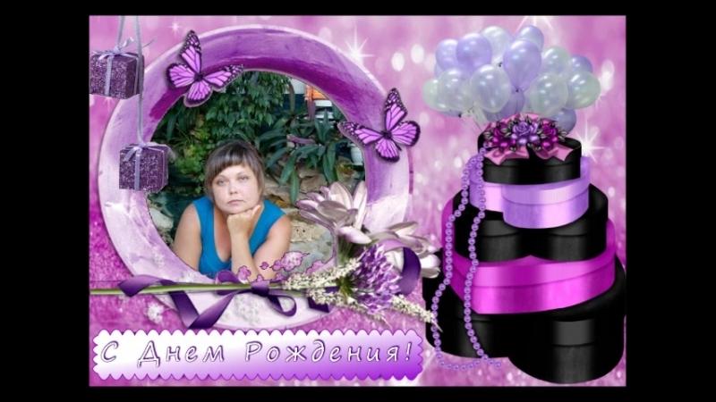 С днем Рождения,Юлия Сергеевна
