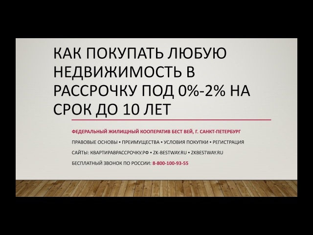 ЖК Бест Вей: Новые условия покупки жилья в рассрочку - 2018