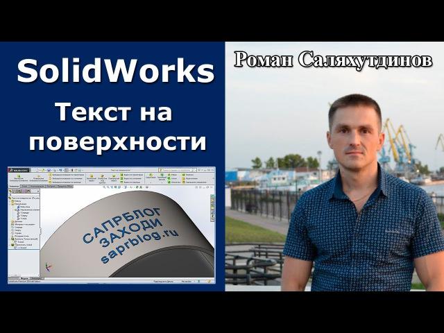 SolidWorks. Урок. Текст на цилиндрической поверхности. Команда Перенос | Роман Саляхутдинов