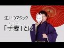 SAMURAI Illusion TEZUMA / 手妻・和妻とは~【Taijyu Fujiyama/藤山大樹】