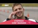 Олег Майами Старфон