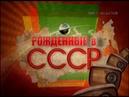 Рожденные в СССР (заставка передачи, Ностальгия )
