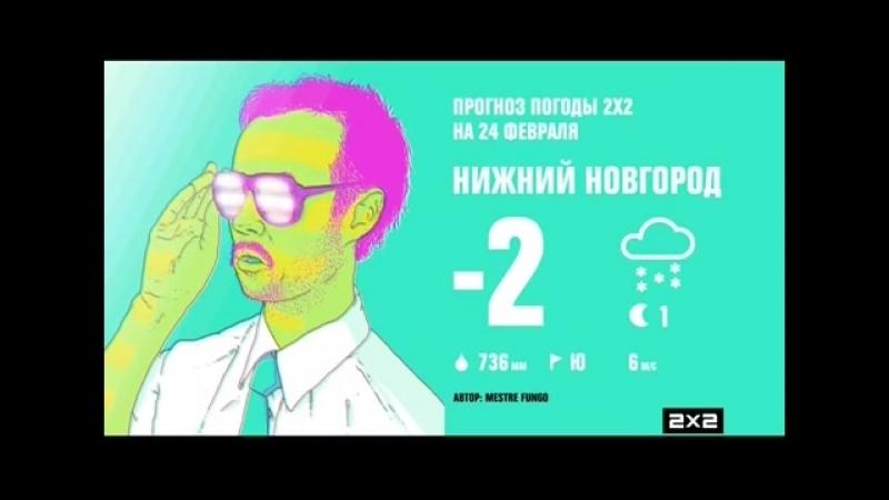 Прогноз Погоды 2х2 (24.02.2017)