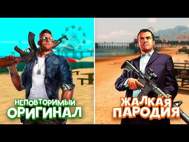 Наглые и смешные клоны ГТА 5, Лига Легенд, PUBG, Майнкрафт, Call of Duty и др / Пиратские игры