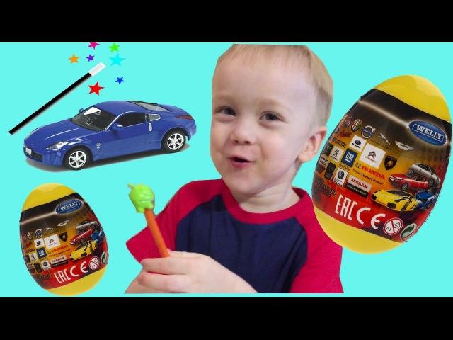 Волшебная палочка и сюрпризы с машинками, киндер.Magic wand and surprises with cars, kinder Delice.