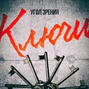 Угол Зрения - Ключи (2017)