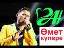 Анвар Нургалиев Өмет күпере