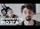 Фрик Шоу Савельев ПОВЕЛИТЕЛЬ МОЗГА