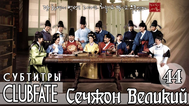 [Сабы Lyudochka ClubFate] - 4486 - Сечжон Великий The Great King Sejong (2008Юж.Корея)