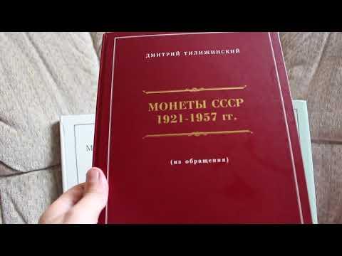 ЧТО НУЖНО ИМЕТЬ НУМИЗМАТУ часть 3 ДЛЯ КОЛЛЕКЦИОНЕРОВ МОНЕТ СССР СССР