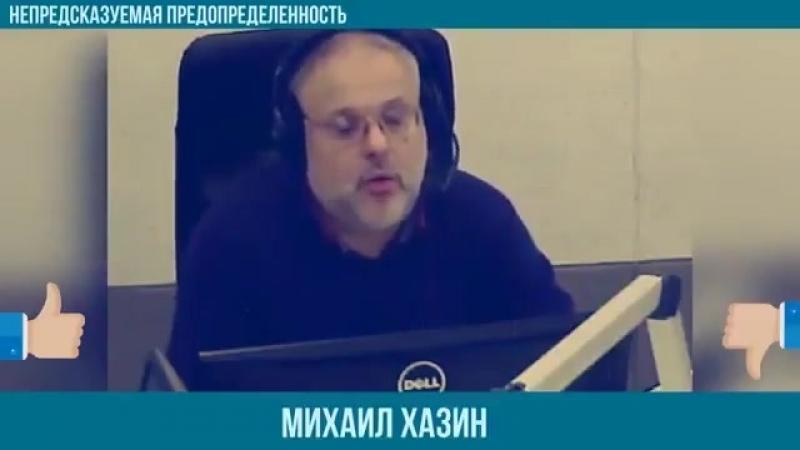 Хазин Именно поэтому либеральная шушера и боится даже упоминания имени товарища Сталина смотреть онлайн без регистрации