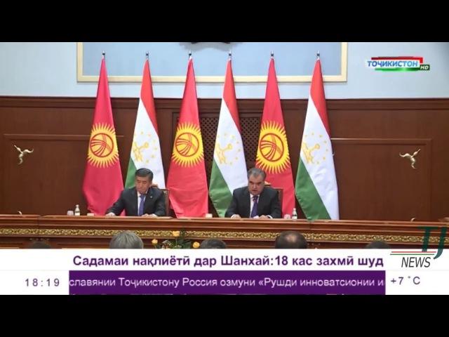 Ахбори Точикистон 02 02 2018 Муфассал аз сафари кории Президенти Киргизистон