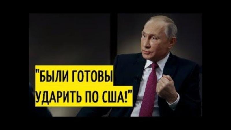 Крах США: Россия берётся за ДЕЛО! Новый фильм о Путине Миропорядок 2018. Фильм Владимира Соловьева