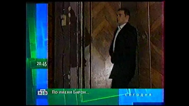 Программа передач (НТВ, май 2002)