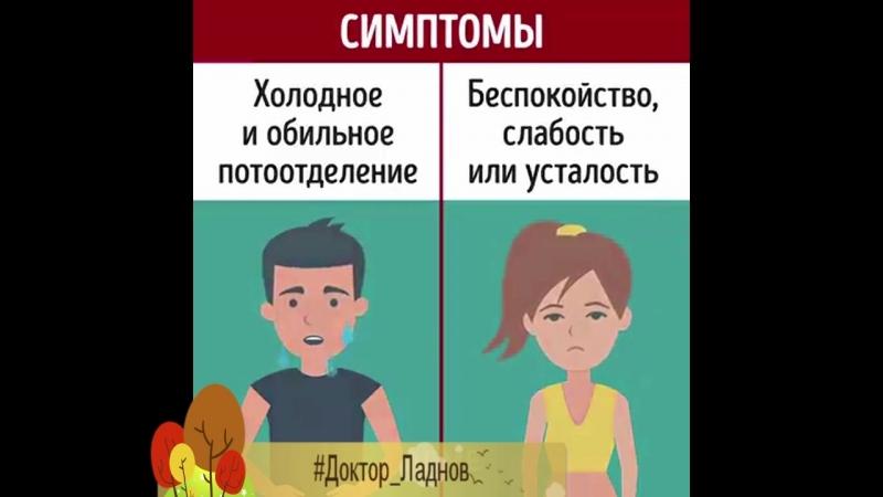 ЖЕНСКИЙ И МУЖСКОЙ ИНФАРКТ | Доктор_Ладнов