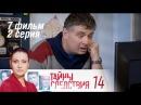 Тайны следствия. 14 сезон. 7 фильм. Бодяга. 2 серия (2014) Детектив @ Русские сериалы