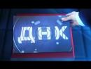 Ток-шоу«ДНК» — по буднямв17:20  Ток-шоу«ДНК» — по буднямв17:20  Ток-шоу «ДНК» — по будням в 17:20