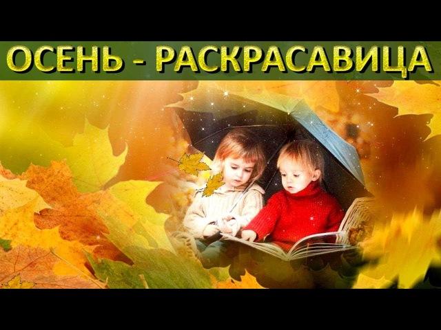 🍁Осень Раскрасавица. 🎶Детские песни для детей. Песня про осень. 🎼Красивая музыкальная открытка.