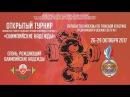 Открытый турнир УОР №2 Олимпийские надежды Первенство Москвы по тяжелой атлетике