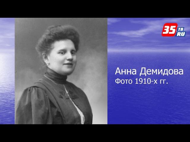 26 января - день памяти Анны Демидовой, череповчанки, погибшей вместе с царской се...