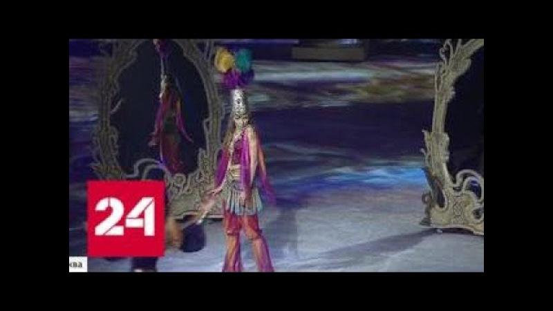 Шоу Руслан и Людмила звезды фигурного катания и светящийся лед - Россия 24