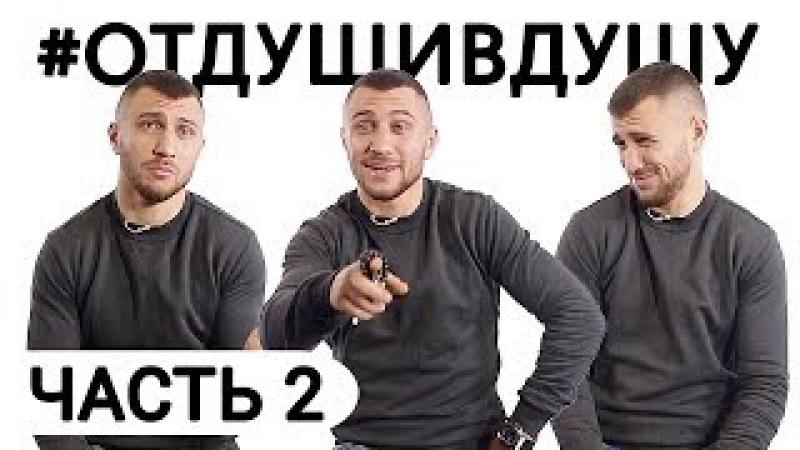 Василий Ломаченко про драки в клубе, провальные ставки на бокс, звездную болезнь и турник за жвачку