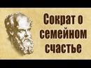 Сократ о семейном счастье