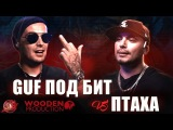VERSUS GUF vs ПТАХА ПОД БИТ! (Mixed by Wooden Production) #RapNews