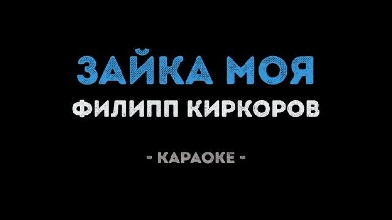 Филипп Киркоров - Зайка моя (Караоке)