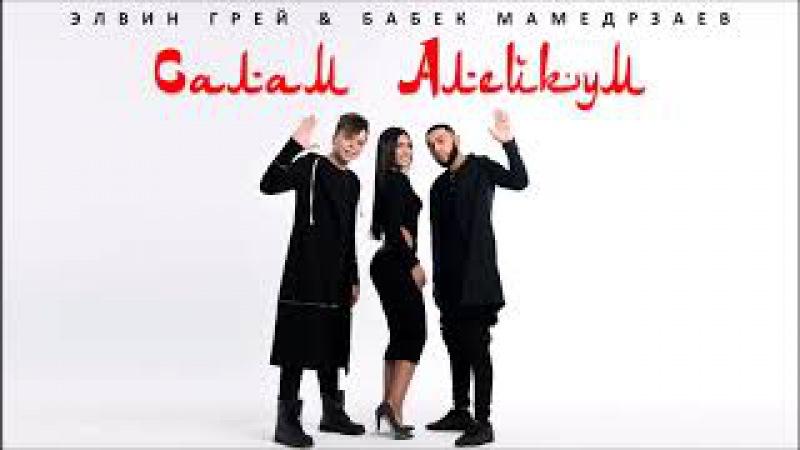 Элвин Грей Бабек Мамедрзаев - Салам Алейкум | Official Audio