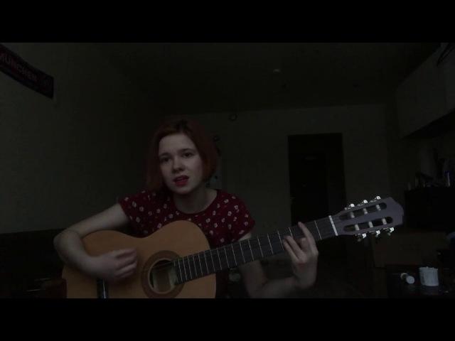Татьяна Зыкина - нахер мне город, в котором нет тебя (cover)
