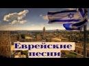 ЕВРЕИ СЛАВЯТ БОГА - ЕВРЕЙСКИЕ ПЕСНИ - ЕВРЕИ ПОЮТ - СБОРНИК ПЕСЕН.