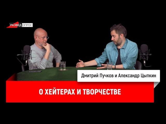 Александр Цыпкин о хейтерах и творчестве