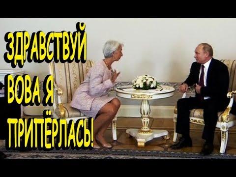 Кристин Лагард встретилась с Путиным: Путина ни кто не любит,но зачем то едут к нему...