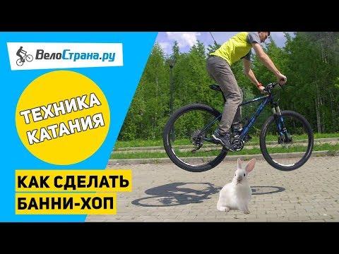 Как сделать банни хоп Техника езды на велосипеде